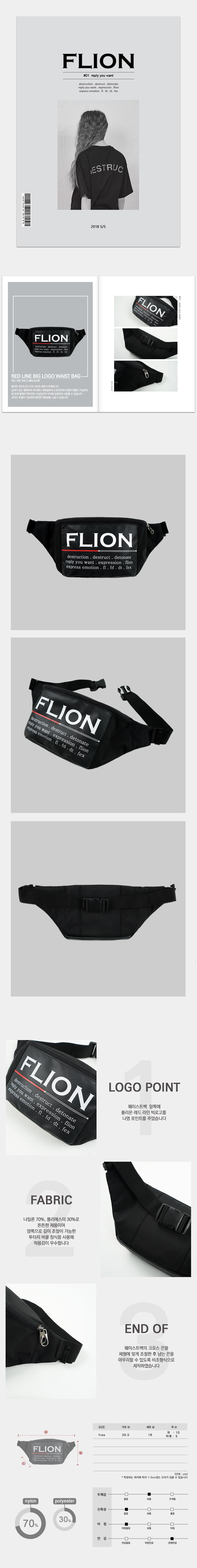플리온(FLION) 레드라인 빅로고 웨이스트백 - 블랙